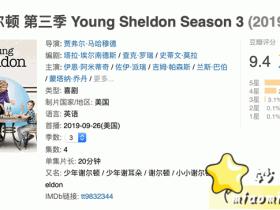 Young Sheldon少年谢尔顿_第三季同步更新中,720p高清无字幕版