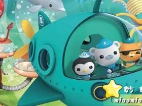 儿童动画:海底小纵队(1-31)英文版